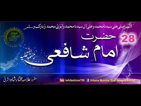 (28) story of Imam Shafi