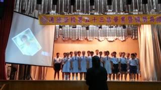 通德小學畢業2013