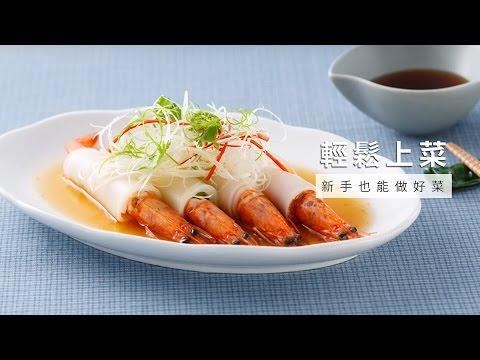 【龜甲萬】粿條鮮蝦蒸,鮮甜好滋味
