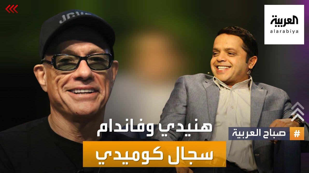 صباح العربية | سجال كوميدي بين محمد هنيدي ونجم الأكشن -فاندام-  - نشر قبل 18 ساعة