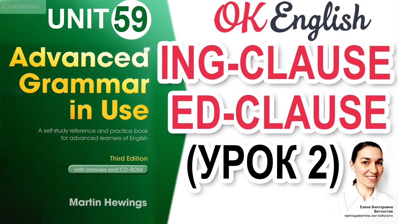 Unit 59 Ing-clause с предлогами| Деепричастный оборот в английском | Advanced English Grammar