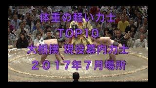 【大相撲】 体重の軽い力士TOP10 [平成29年7月/名古屋場所] /最高位前...