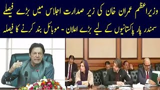 Fawad Chaudhry Press Conference Today | PM Imran Khan Today Statement For Overseas Pakistani