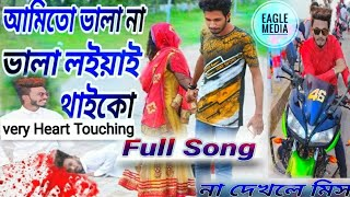 Ami To Vala Na Vala Loiya Thaiko || Cover Song Very Heart Touching music Video | True Life Sad Story