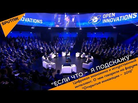 """Цифровая экономика и искусственный интеллект. О чем говорили на форуме """"Открытые инновации –  2019"""""""