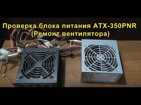 бп FSP 350W ATX-350PN схема