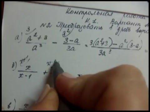 Контрольная работа 1 Вариант А1 Задание №2