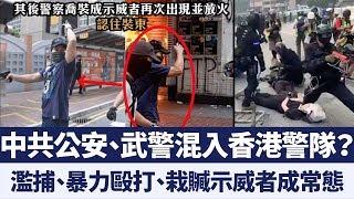 中共派武警混入香港升級暴力?國際特赦組織:警察喬裝抗爭者滋事|新唐人亞太電視|20191009