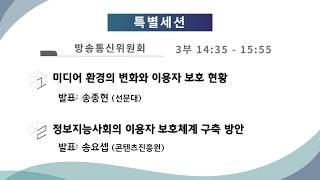 한국방송학회 2020 봄철 정기학술대회 방송통신위원회 …