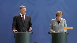 Миротворцы, газ и санкции Украины против РФ: встреча Порошенко и Меркель