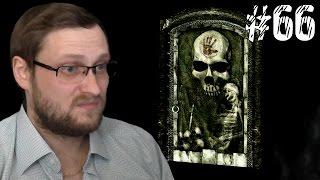 The Elder Scrolls V: Skyrim ► НУ ОЧЕНЬ ИНТЕРЕСНЫЕ ЗАДАНИЯ ► #66