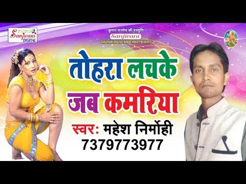 Mahesh Nirmohi - Tohar Lachke Jab Kamariya...