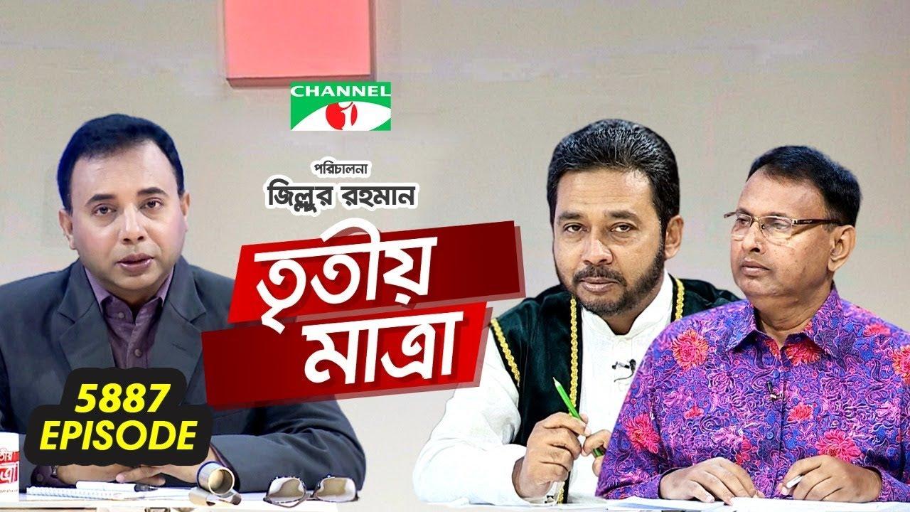 Download Tritiyo Matra | Mohammed Nasir | Major Zillur Rahman | Ep-5887 | Channel i Shows