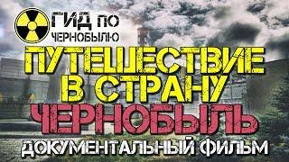 Документальный фильм: «Путешествие в страну Чернобыль». Чернобыль 30 лет спустя!