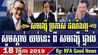 Radio Free Asia, RFA Khmer News, 18 November 2019, Khmer Political News 2019, RFA Good News