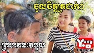 ចូលចិត្តត្រជាក់ៗ ពី ក្រុមហ៊ុនហាង កាហ្វេសុវណ្ណភូមិ, New Comedy from Rathanak Vibol Yong Ye