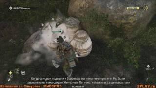 FOR HONOR : Samurai / Самураи: All Collectible locations / Все Собирательные предметы