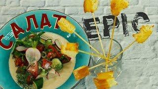 Самый Эпичный Салат с Юшкой | Ресторанная Кухня | #Borsch