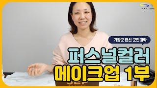 [랜선군민대학]퍼스널컬러 메이크업(기초화장)