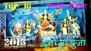 Top 10 Best Durga Puja Bhagalpur 2018