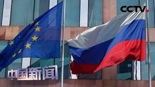 [中国新闻] 欧盟再次延长对俄罗斯制裁 | CCTV中文国际