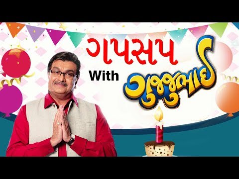 Gapsap With Gujjubhai - Siddharth Randeria Birthday Special - Exclusive Interview
