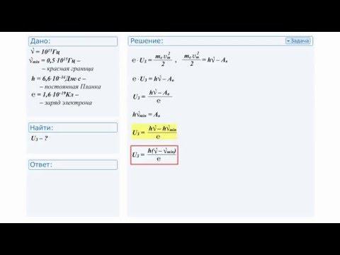 #3 Решение задачи по физике. Квантовая оптика