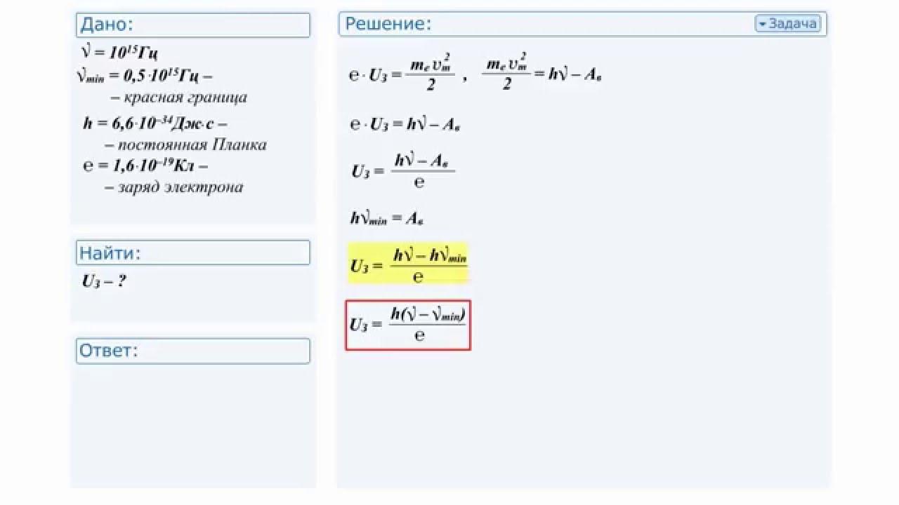 Решение задач с по физике по оптике задача по налогам с решением 2012
