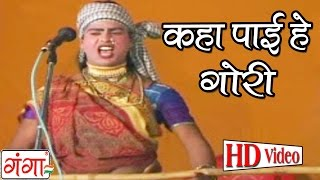 Bhojpuri Nautanki nach programme | कहा पाई हो गोरी | Bhojpuri Nautanki |