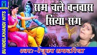 राम चले वनवास सिया संग   Popular Sita Ram Bhajan   Renuka Samdariya   Bundelkhandi Hits