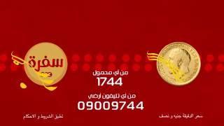 مسابقة الجنيه الدهب علي سي بي سي سفرة | 18 رمضان