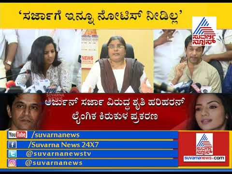 State Women Commission Issued Oral Notice To Sruthi Hariharan