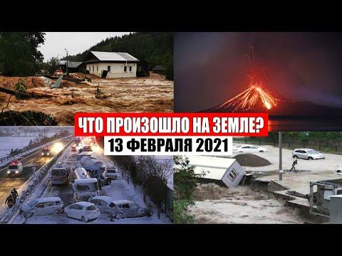 Катаклизмы за день 13 ФЕВРАЛЯ 2021   месть природы,изменение климата,событие дня, в мире,боль земли