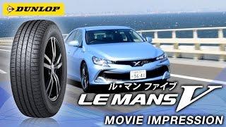 タイヤの快適性能はついにここまで来た!ダンロップの最新LE MANSのパフ...