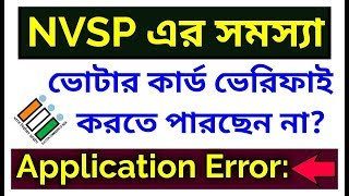 Voter Card Verification Problem Solve | Online NVSP Official Website nvsp.in | Era Friend NVSP
