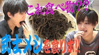 7 MEN 侍【武士メシ】侍の食事を体験せよ!美 少年も緊急出演!!