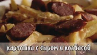 Картошка с сыром и колбасой