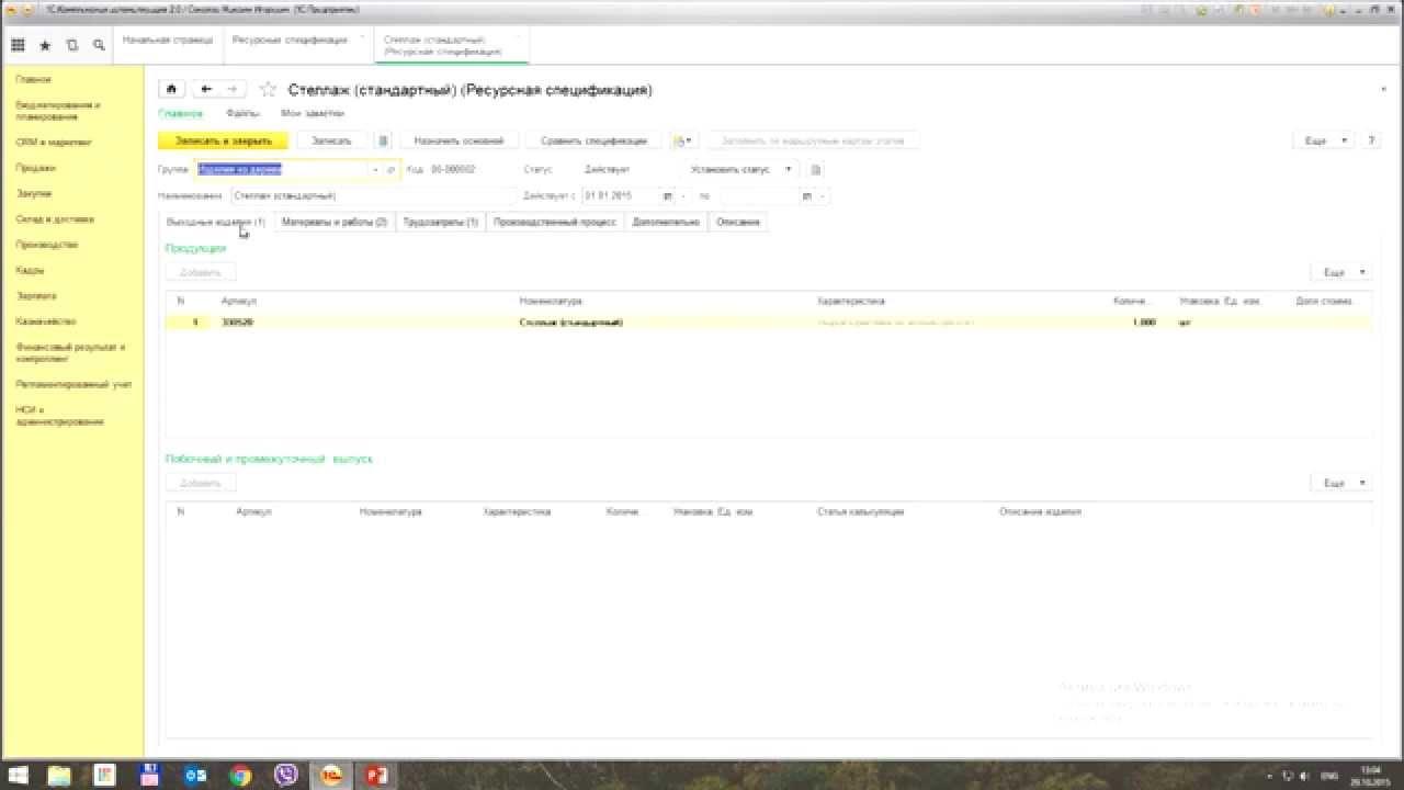 1с комплексная автоматизация видео покупка импортного товара в 1с 8.3 документ