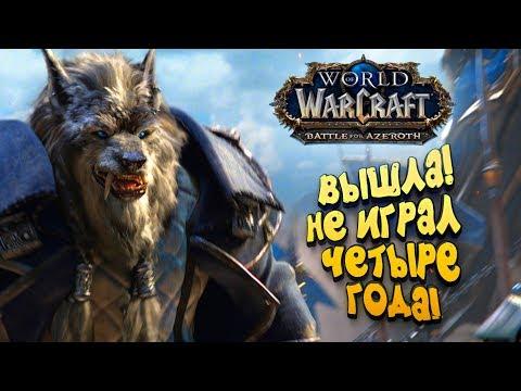 WoW: Битва за Азерот -...