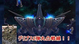 【ガンオン1】グリプス2弾丸ツアー!【起動戦士ガンダムオンライン】ゆっくり実況