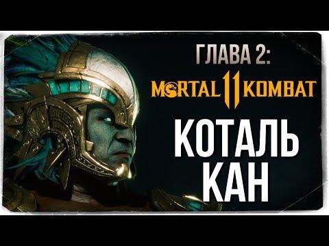 ГЛАВА 2: КОТАЛЬ КАН ● Mortal Kombat 11 (СЮЖЕТ)
