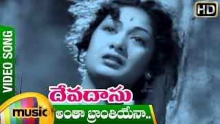 Antha Bhranthi Yenaa Video Song | Devadasu Telugu Movie | ANR | Savitri | SV Ranga Rao | Mango Music