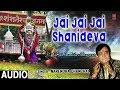 Jai Jai Jai Shanideva Shani Bhajan By NARENDRA CHANCHAL I Jai Jai Shanidev Bhagwani
