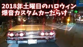 ガラの悪い車が集結するハロウィンの渋谷です 若者はしょうがないですが...