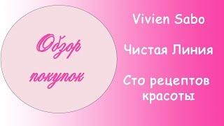 ***Обзор косметических покупок. Продолжение влога.Vivien Sabo, Чистая линия, Сто рецептов красоты***