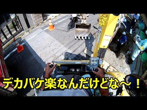 ユンボ 子供向けTV # 145 見入る動画 練習中オペレーター目線で車両系建設機械 ヤンマー 重機バックホー パワーショベル 移動式クレーン japanese backhoes
