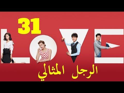 الحلقة 31 من مسلسل ( الرجل المثالي | Mr Right ) مترجمة