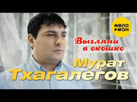 Мурат Тхагалегов - Выгляни в окошко (Official Video, 2021) 12+