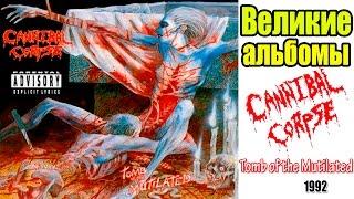 Великие альбомы-Cannibal Corpse-Tomb of the Mutilated(1992)-Обзор,рецензия