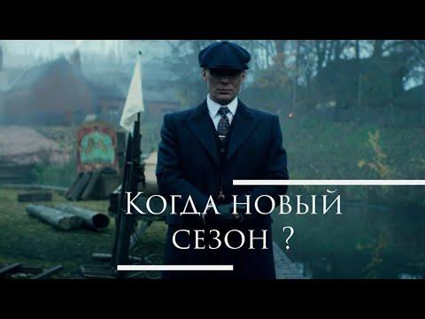Когда выйдет 6-й сезон (Острых Козырьков ?)